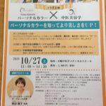 中医美容学とパーソナルカラーのコラボ企画 in Kyoto